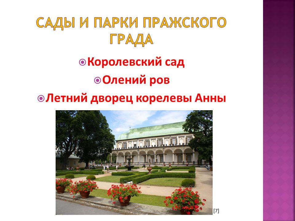  Королевский сад  Олений ров  Летний дворец корелевы Анны [7]