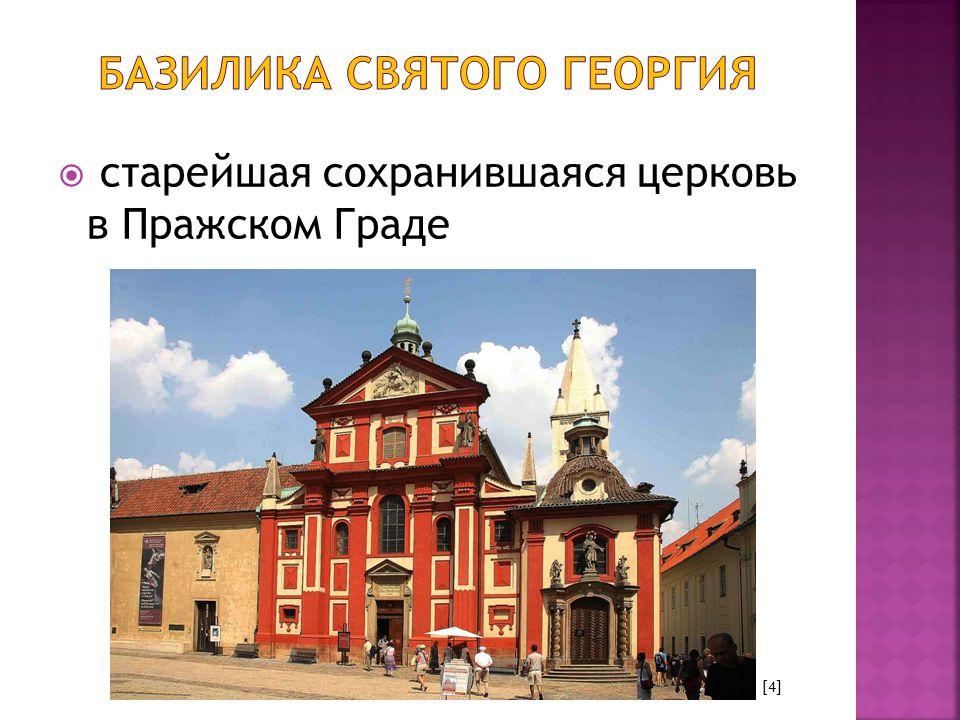  Владиславский зал  Испанский зал [5] [6]