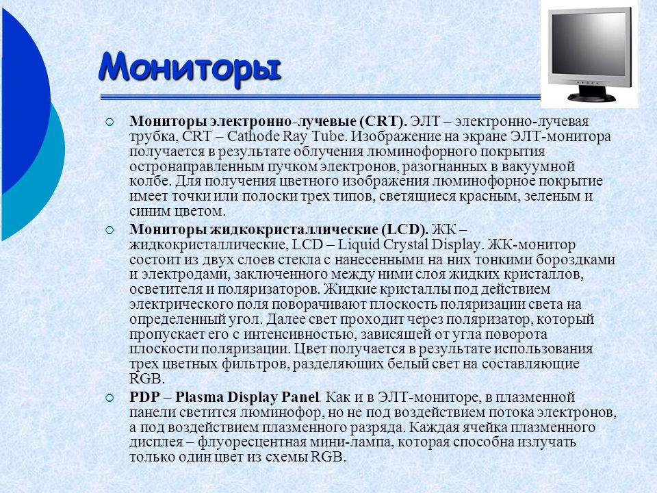 Мониторы  Мониторы электронно-лучевые (CRT).