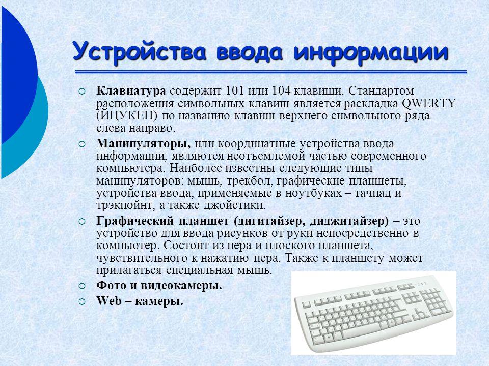 Устройства ввода информации  Клавиатура содержит 101 или 104 клавиши.