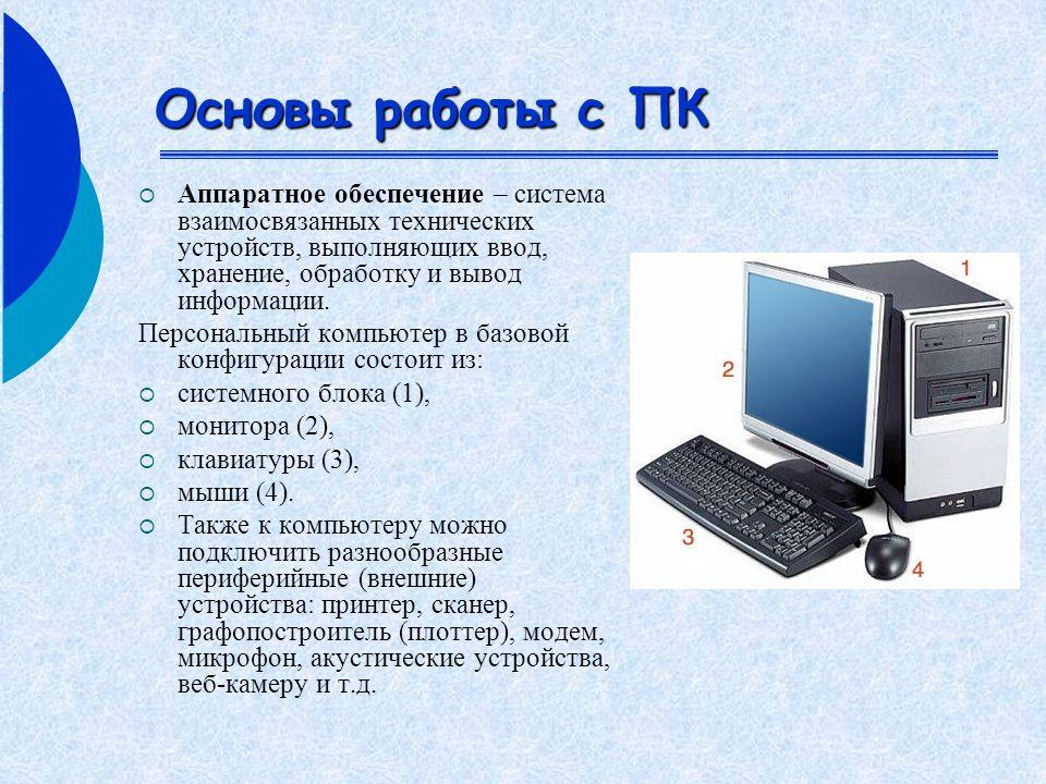 Системный блок  Системный блок – это основная деталь компьютера.