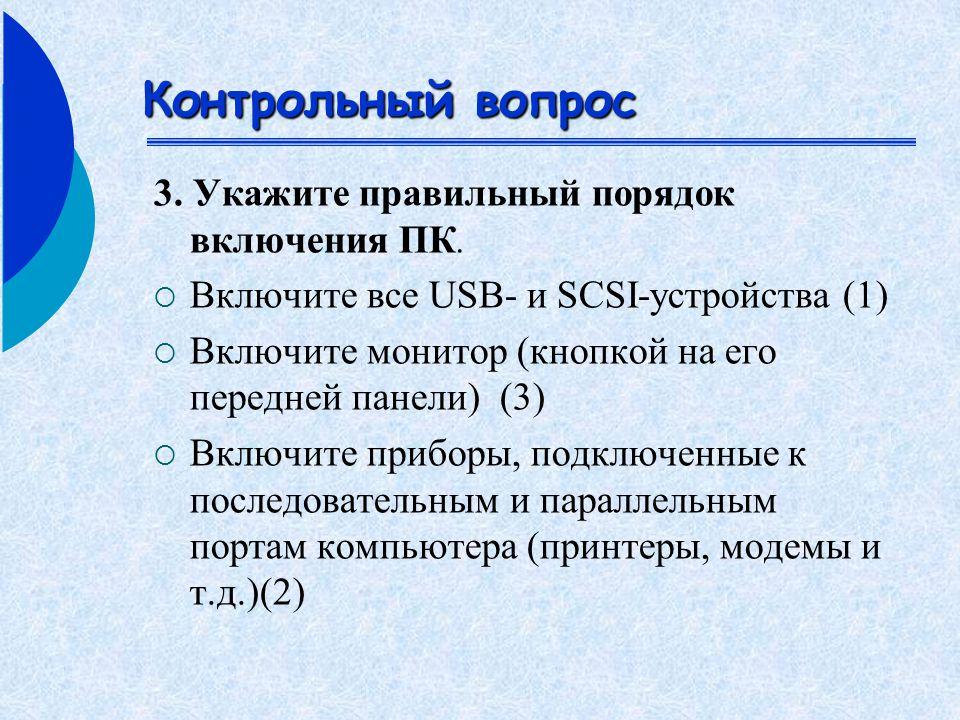 Контрольный вопрос 3. Укажите правильный порядок включения ПК.