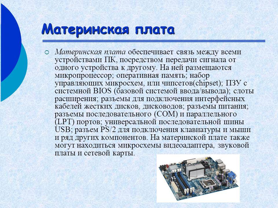 Процессор  Центральный процессор (центральное процессорное устройство ЦПУ) – основная микросхема компьютера, в которой и производятся все вычисления.