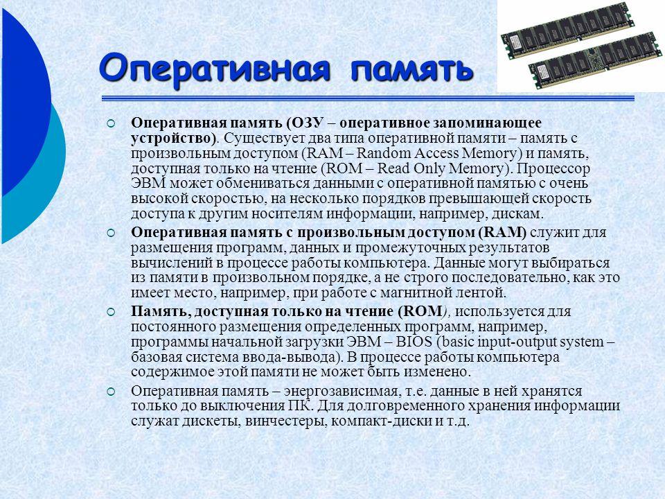 Оперативная память  Оперативная память (ОЗУ – оперативное запоминающее устройство).