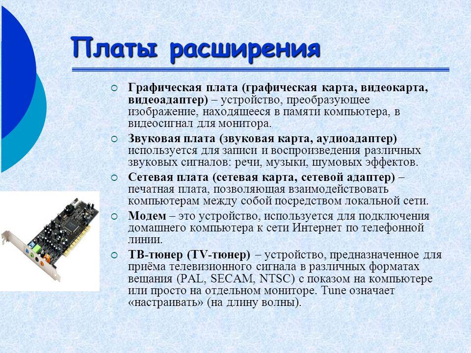 Платы расширения  Графическая плата (графическая карта, видеокарта, видеоадаптер) – устройство, преобразующее изображение, находящееся в памяти компьютера, в видеосигнал для монитора.
