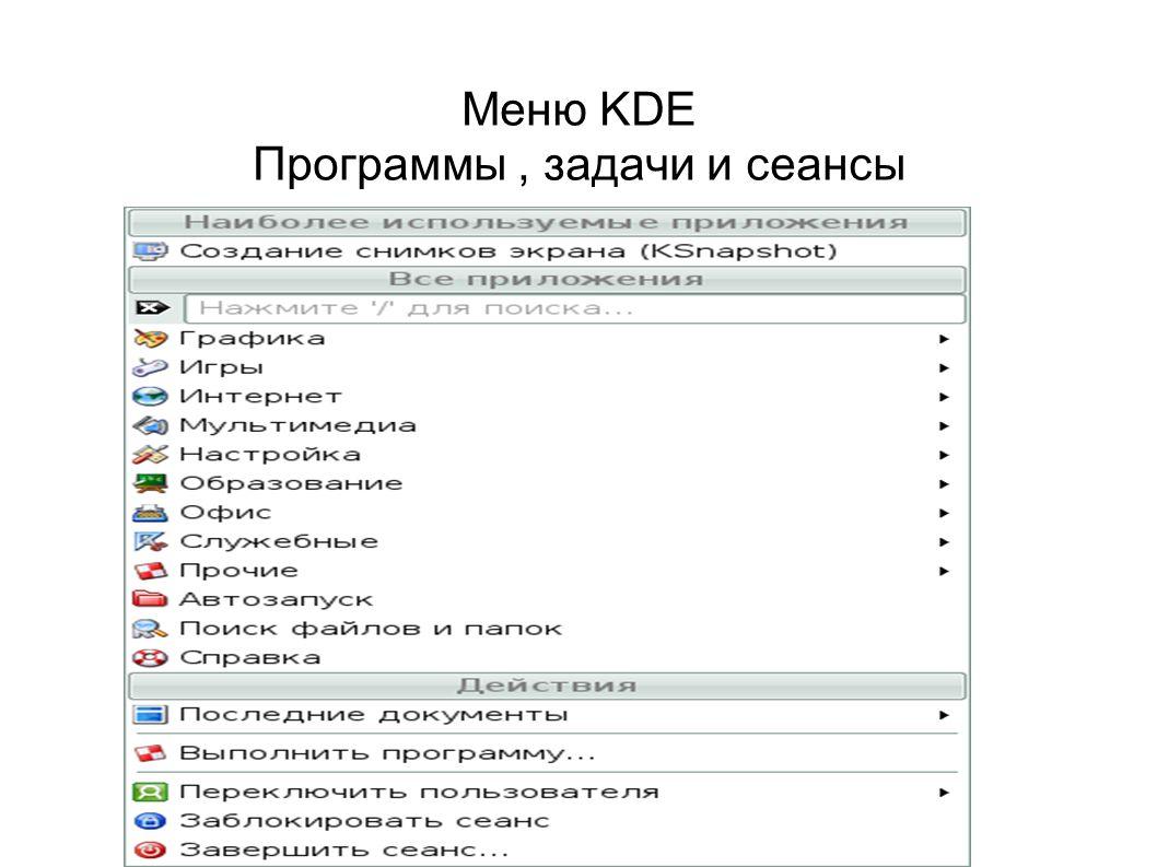 Меню KDE Программы, задачи и сеансы
