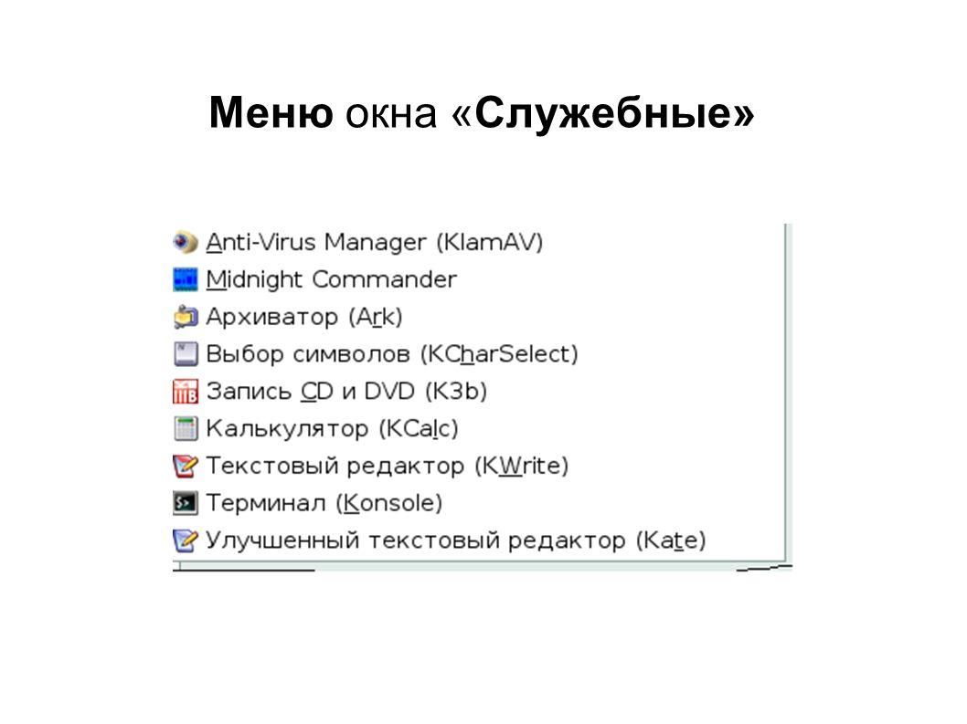 Меню окна «Служебные»