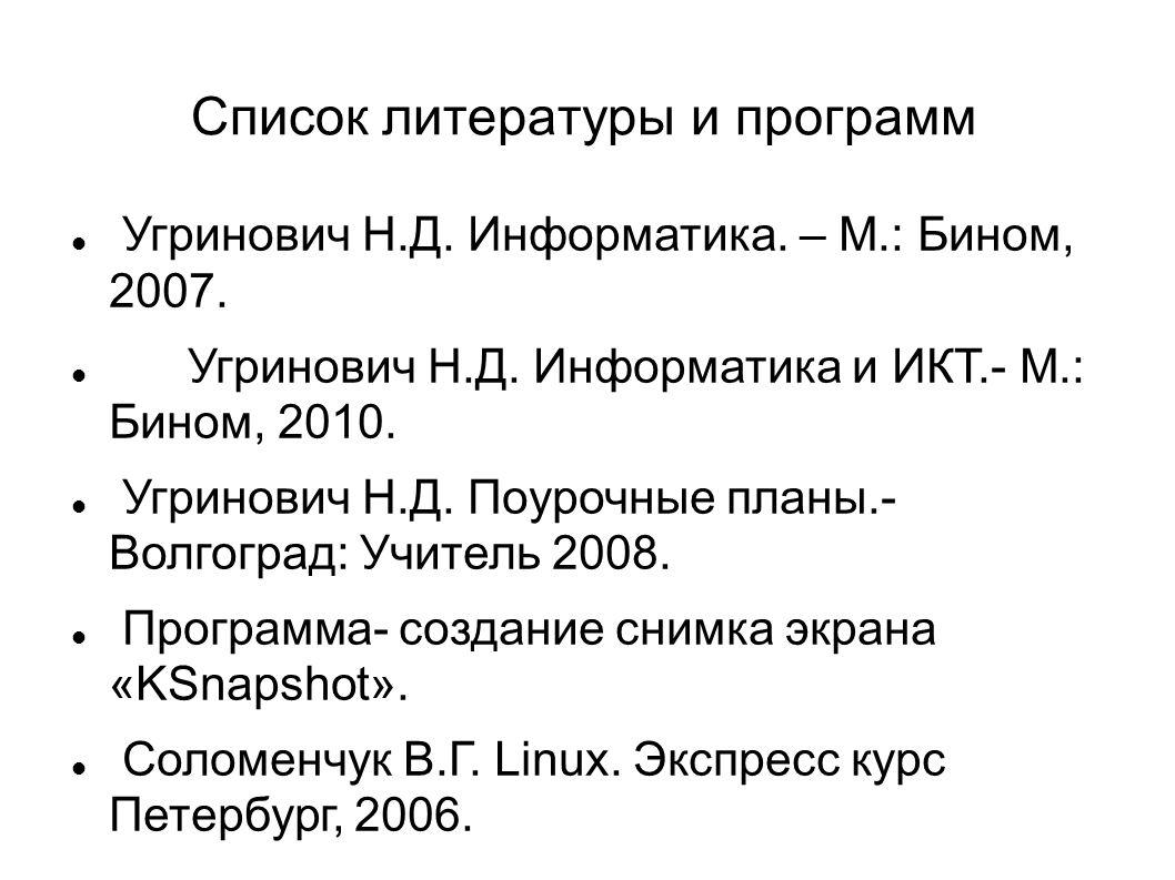  Угринович Н.Д. Информатика. – М.: Бином, 2007.