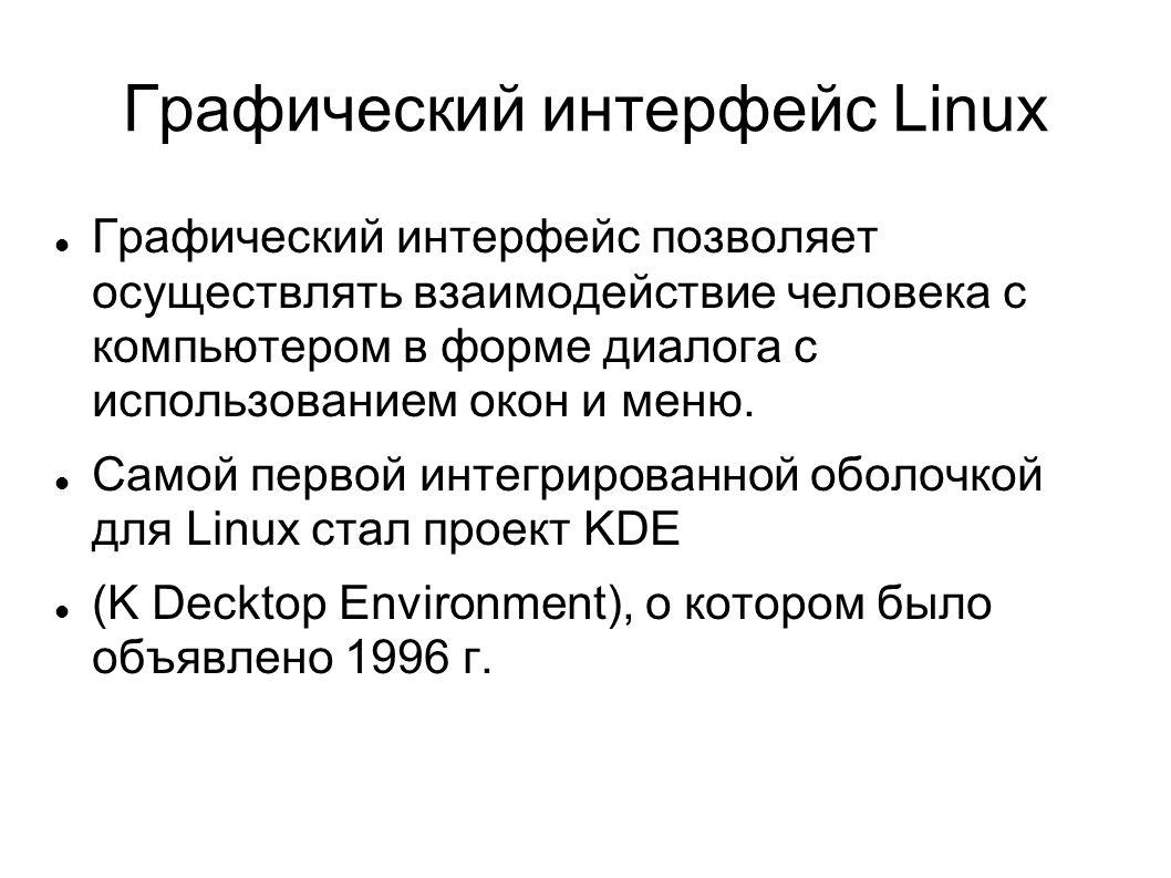 Графический интерфейс Linux  Графический интерфейс позволяет осуществлять взаимодействие человека с компьютером в форме диалога с использованием окон и меню.