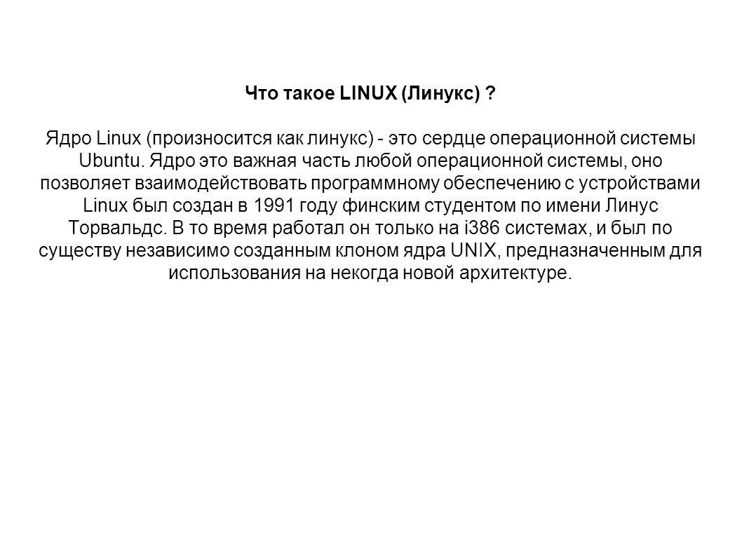 Что такое LINUX (Линукс) .