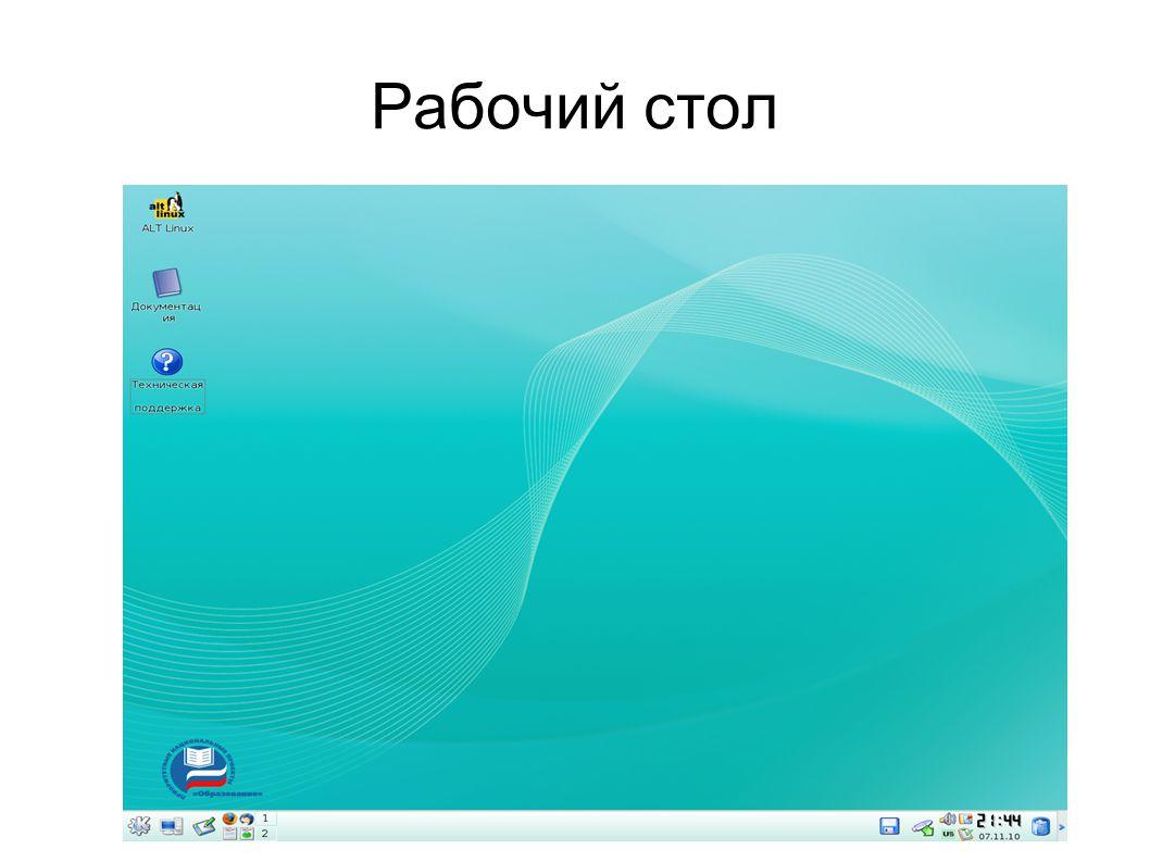 На рабочем столе располагаются:  ярлыки;  кнопки запуска наиболее часто используемых программ;  документация ALT LINUX.