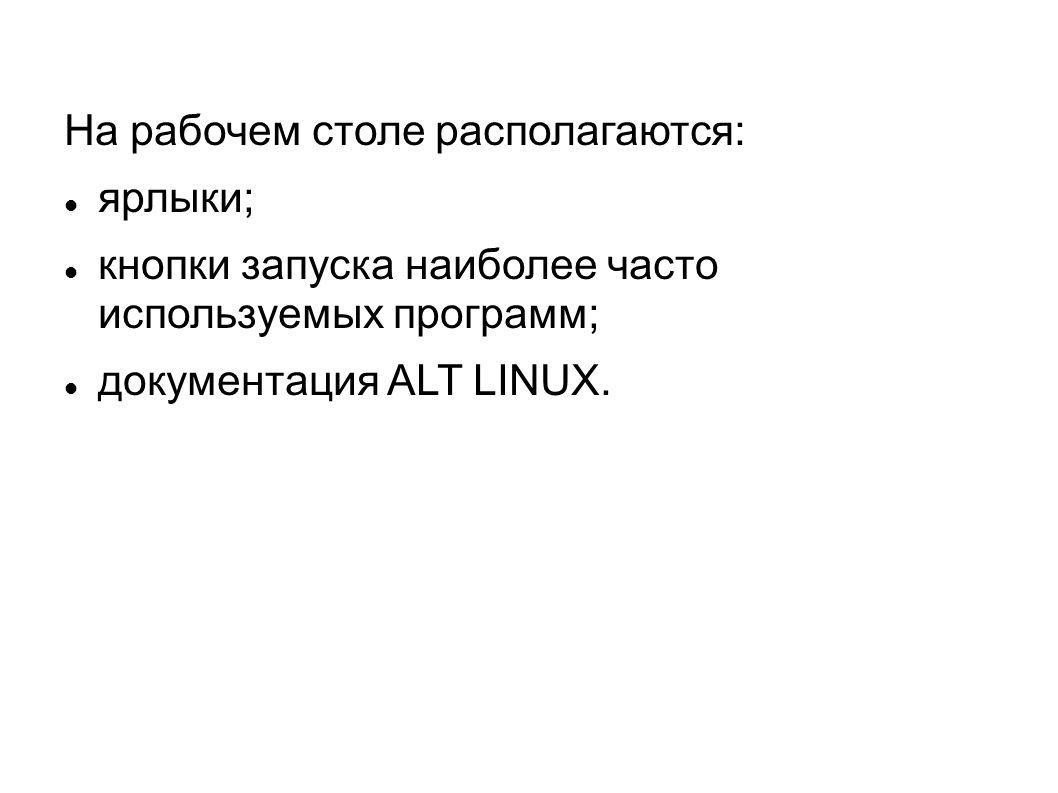 В нижней левой части экрана мы видим панель задач, позволяющую переключаться между приложениями: - рабочие столы - электронная почта - веб-браузер - система