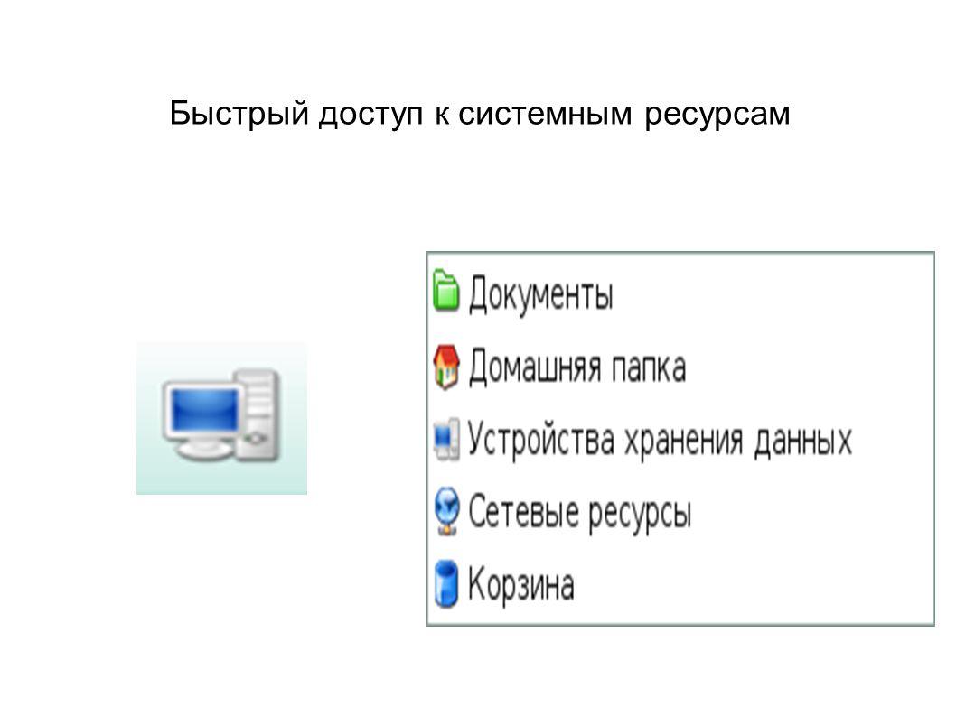  Меню сервисных пиктограмм для вызова системных команд и индикации: - текущая дата и время; - индикатор сети и звука; - корзина; - дисковые накопители