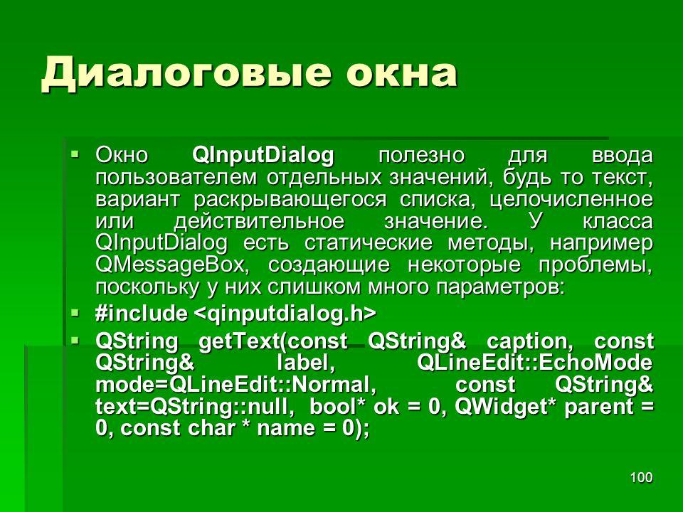 100 Диалоговые окна  Окно QInputDialog полезно для ввода пользователем отдельных значений, будь то текст, вариант раскрывающегося списка, целочисленн