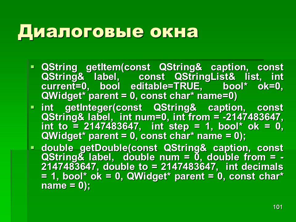 101 Диалоговые окна  QString getItem(const QString& caption, const QString& label, const QStringList& list, int current=0, bool editable=TRUE, bool*