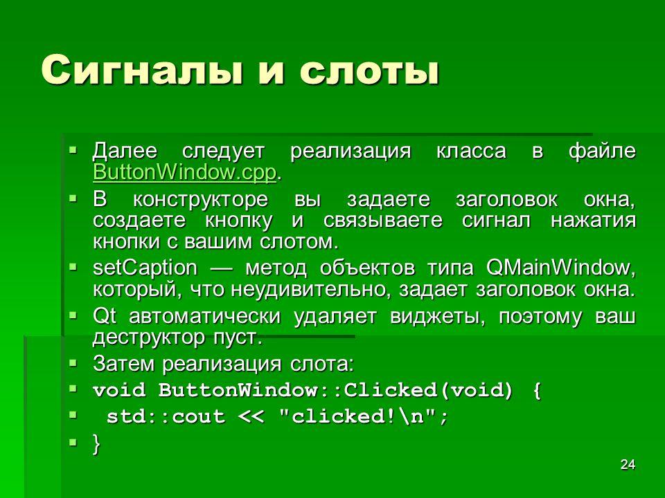 24 Сигналы и слоты  Далее следует реализация класса в файле ButtonWindow.cpp. ButtonWindow.cpp  В конструкторе вы задаете заголовок окна, создаете к