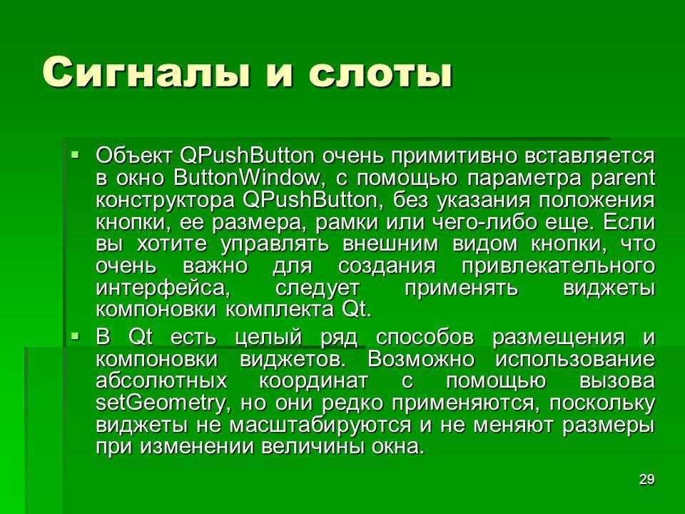 29 Сигналы и слоты  Объект QPushButton очень примитивно вставляется в окно ButtonWindow, с помощью параметра parent конструктора QPushButton, без ука