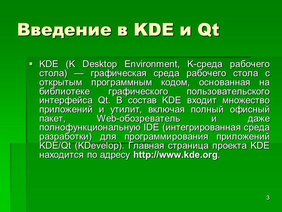 3 Введение в KDE и Qt  KDE (K Desktop Environment, K-среда рабочего стола) — графическая среда рабочего стола с открытым программным кодом, основанна