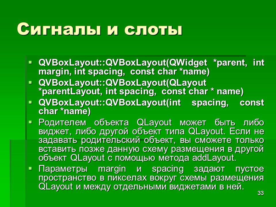 33 Сигналы и слоты  QVBoxLayout::QVBoxLayout(QWidget *parent, int margin, int spacing, const char *name)  QVBoxLayout::QVBoxLayout(QLayout *parentLa