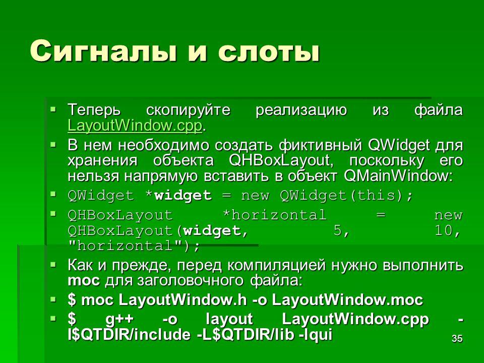 35 Сигналы и слоты  Теперь скопируйте реализацию из файла LayoutWindow.cpp. LayoutWindow.cpp  В нем необходимо создать фиктивный QWidget для хранени