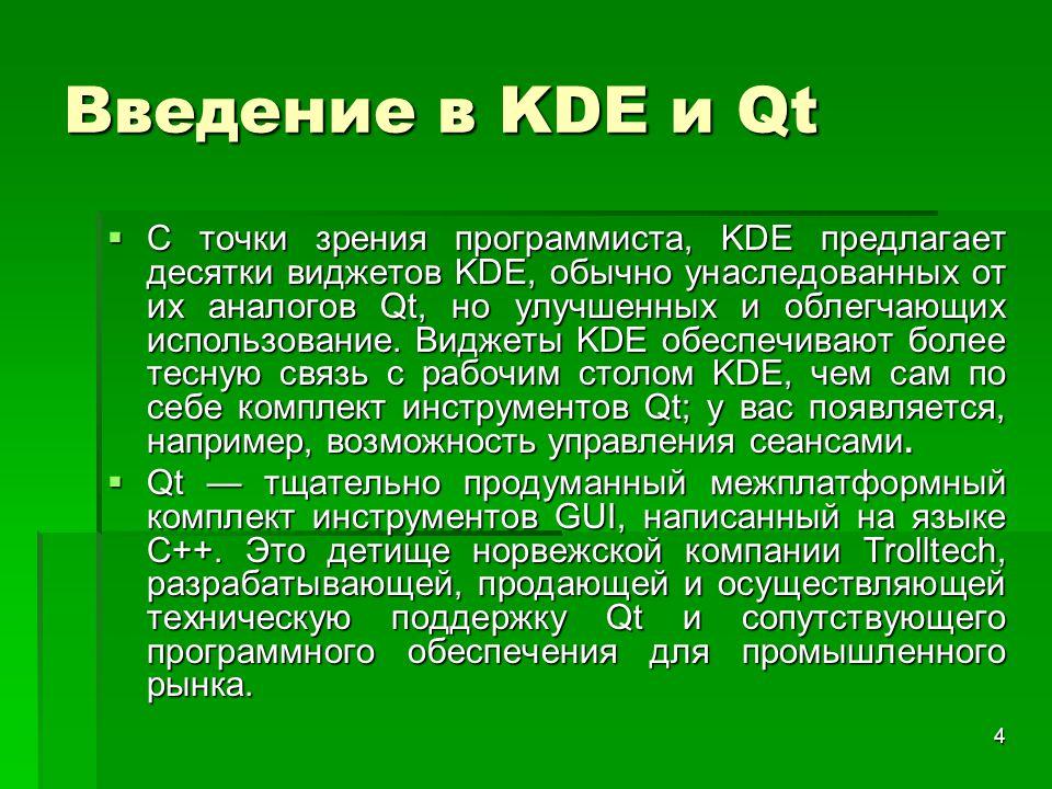 4 Введение в KDE и Qt  С точки зрения программиста, KDE предлагает десятки виджетов KDE, обычно унаследованных от их аналогов Qt, но улучшенных и обл