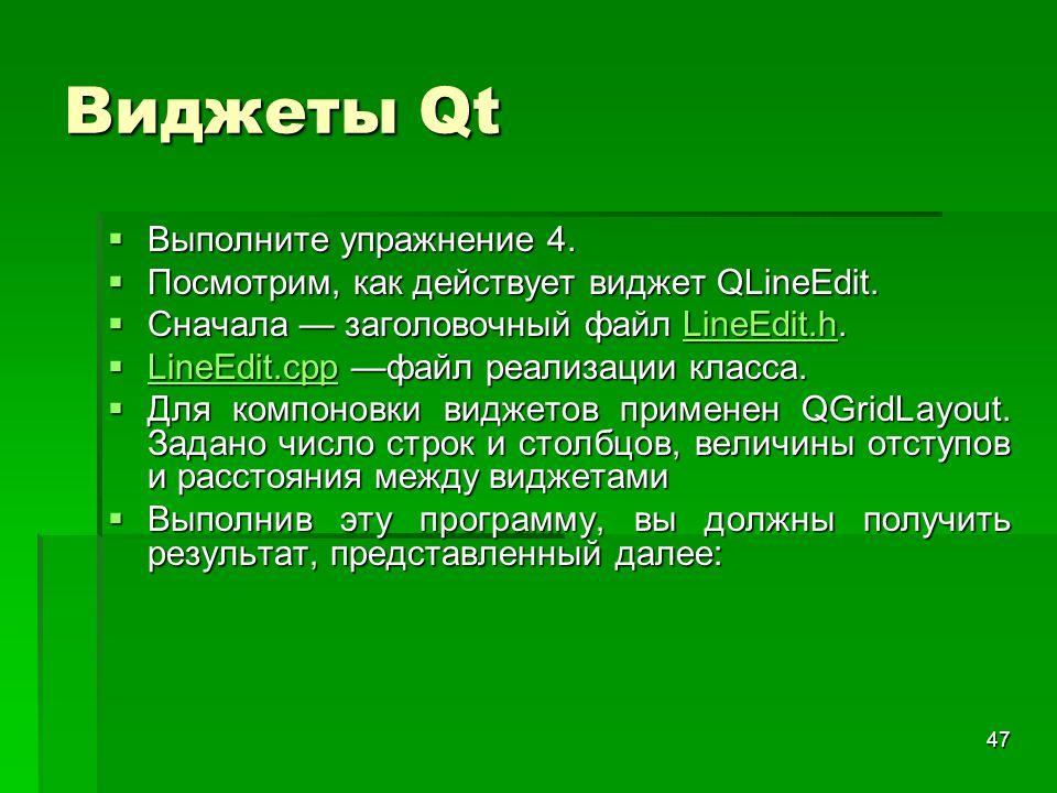 47 Виджеты Qt  Выполните упражнение 4.  Посмотрим, как действует виджет QLineEdit.  Сначала — заголовочный файл LineEdit.h. LineEdit.h  LineEdit.c