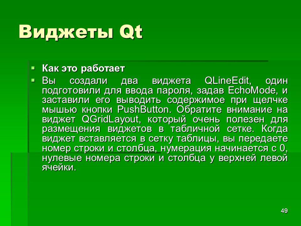 49 Виджеты Qt  Как это работает  Вы создали два виджета QLineEdit, один подготовили для ввода пароля, задав EchoMode, и заставили его выводить содер