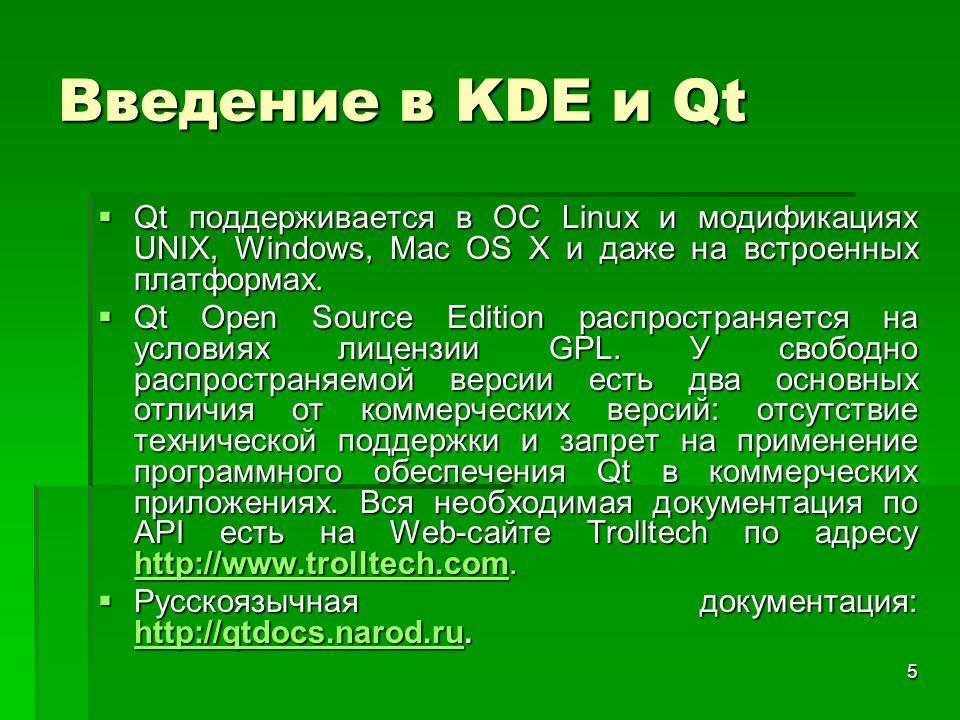 5 Введение в KDE и Qt  Qt поддерживается в ОС Linux и модификациях UNIX, Windows, Mac OS X и даже на встроенных платформах.  Qt Open Source Edition
