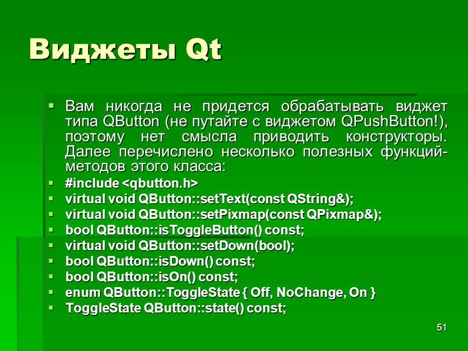 51 Виджеты Qt  Вам никогда не придется обрабатывать виджет типа QButton (не путайте с виджетом QPushButton!), поэтому нет смысла приводить конструкто