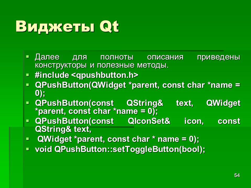 54 Виджеты Qt  Далее для полноты описания приведены конструкторы и полезные методы.  #include  #include  QPushButton(QWidget *parent, const char *