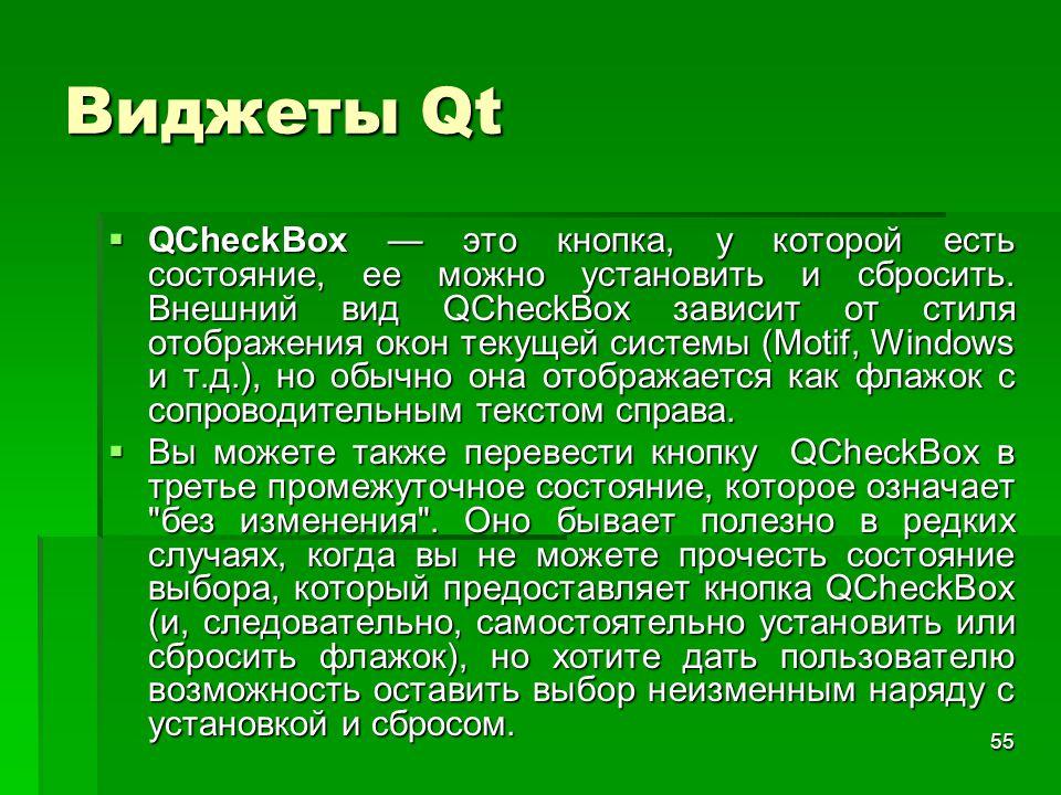 55 Виджеты Qt  QCheckBox — это кнопка, у которой есть состояние, ее можно установить и сбросить. Внешний вид QCheckBox зависит от стиля отображения о
