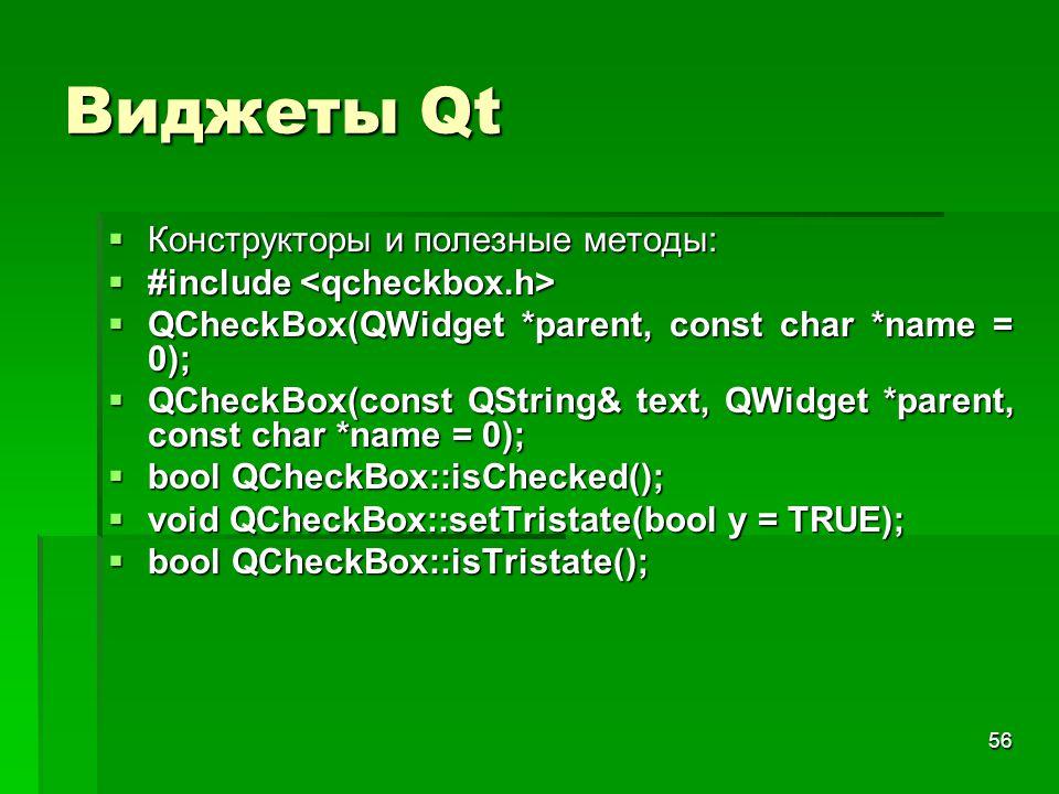 56 Виджеты Qt  Конструкторы и полезные методы:  #include  #include  QCheckBox(QWidget *parent, const char *name = 0);  QCheckBox(const QString& t