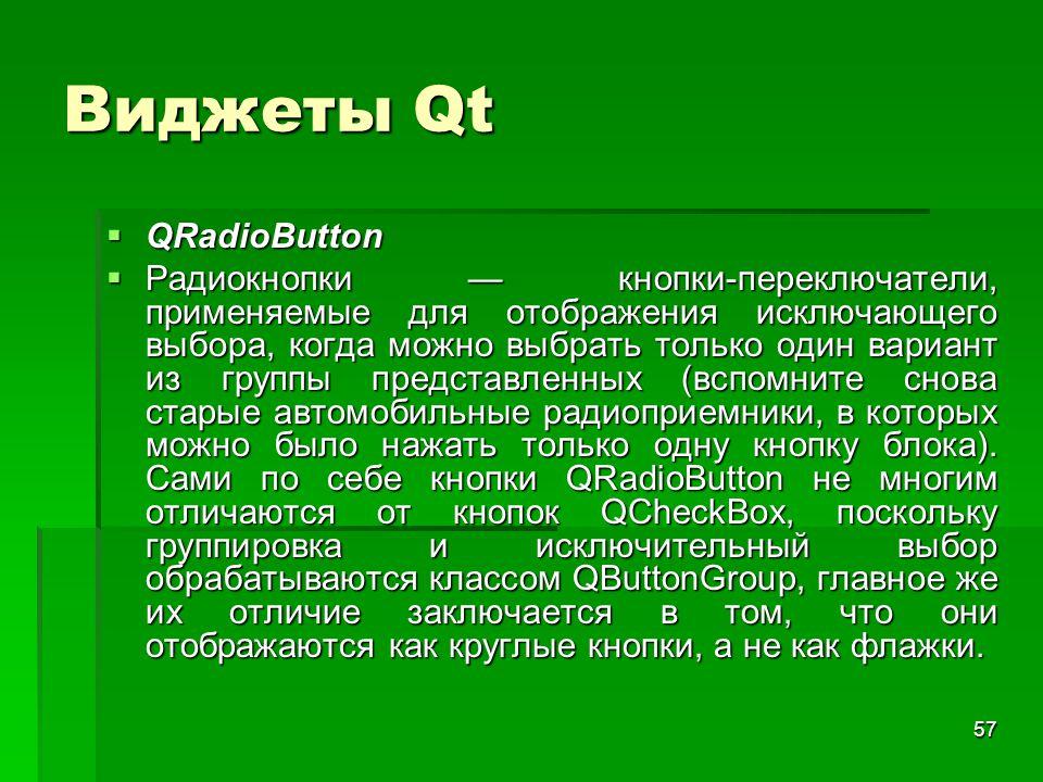 57 Виджеты Qt  QRadioButton  Радиокнопки — кнопки-переключатели, применяемые для отображения исключающего выбора, когда можно выбрать только один ва