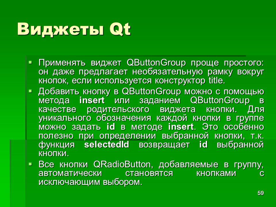 59 Виджеты Qt  Применять виджет QButtonGroup проще простого: он даже предлагает необязательную рамку вокруг кнопок, если используется конструктор tit