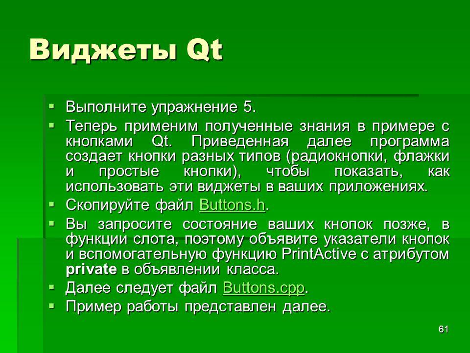 61 Виджеты Qt  Выполните упражнение 5.  Теперь применим полученные знания в примере с кнопками Qt. Приведенная далее программа создает кнопки разных