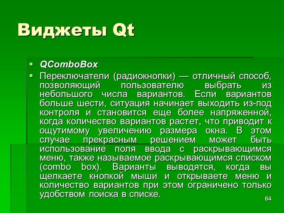 64 Виджеты Qt  QComboBox  Переключатели (радиокнопки) — отличный способ, позволяющий пользователю выбрать из небольшого числа вариантов. Если вариан