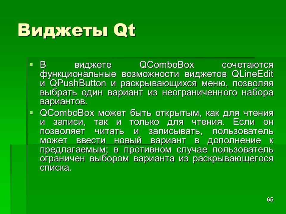 65 Виджеты Qt  В виджете QComboBox сочетаются функциональные возможности виджетов QLineEdit и QPushButton и раскрывающихся меню, позволяя выбрать оди