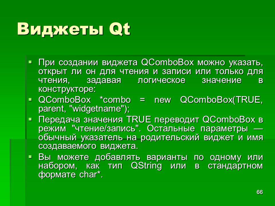 66 Виджеты Qt  При создании виджета QComboBox можно указать, открыт ли он для чтения и записи или только для чтения, задавая логическое значение в ко