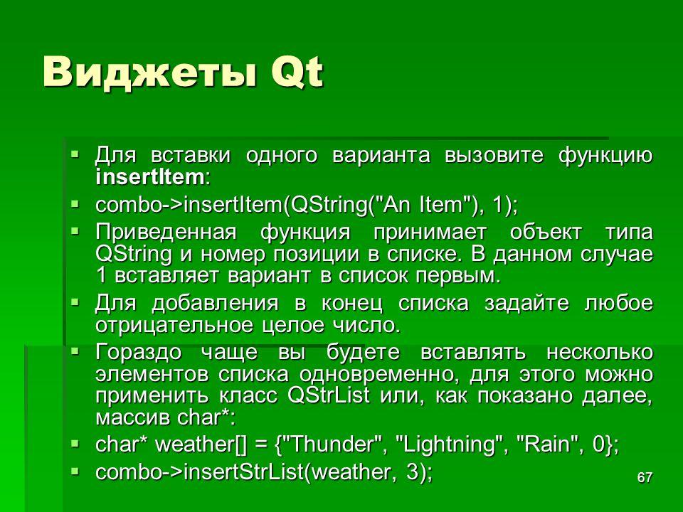 67 Виджеты Qt  Для вставки одного варианта вызовите функцию insertItem:  combo->insertItem(QString(
