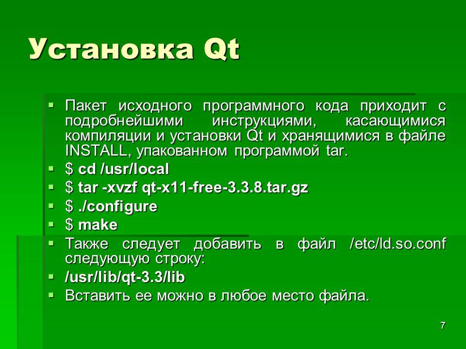 7 Установка Qt  Пакет исходного программного кода приходит с подробнейшими инструкциями, касающимися компиляции и установки Qt и хранящимися в файле