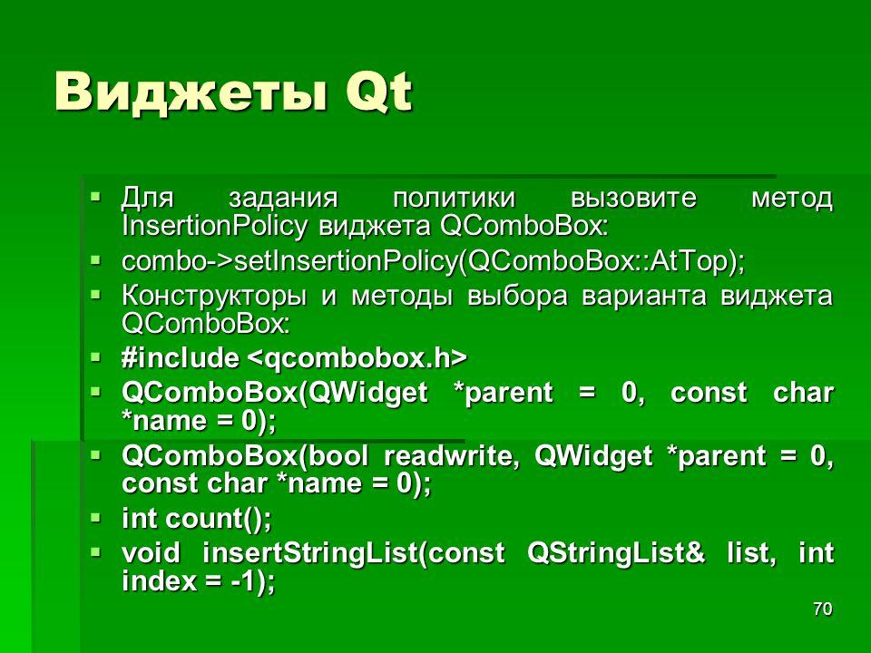 70 Виджеты Qt  Для задания политики вызовите метод InsertionPolicy виджета QComboBox:  combo->setInsertionPolicy(QComboBox::AtTop);  Конструкторы и