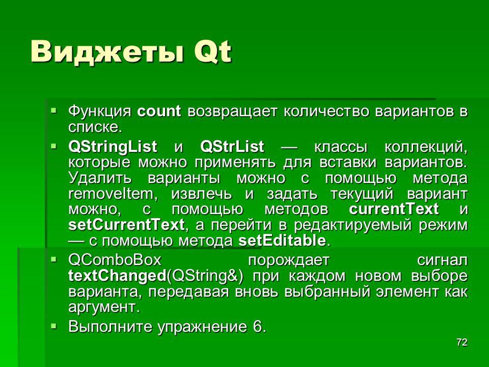 72 Виджеты Qt  Функция count возвращает количество вариантов в списке.  QStringList и QStrList — классы коллекций, которые можно применять для встав
