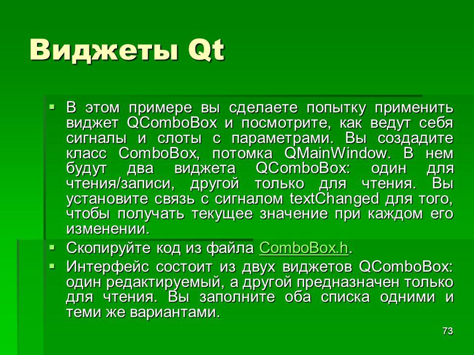 73 Виджеты Qt  В этом примере вы сделаете попытку применить виджет QComboBox и посмотрите, как ведут себя сигналы и слоты с параметрами. Вы создадите