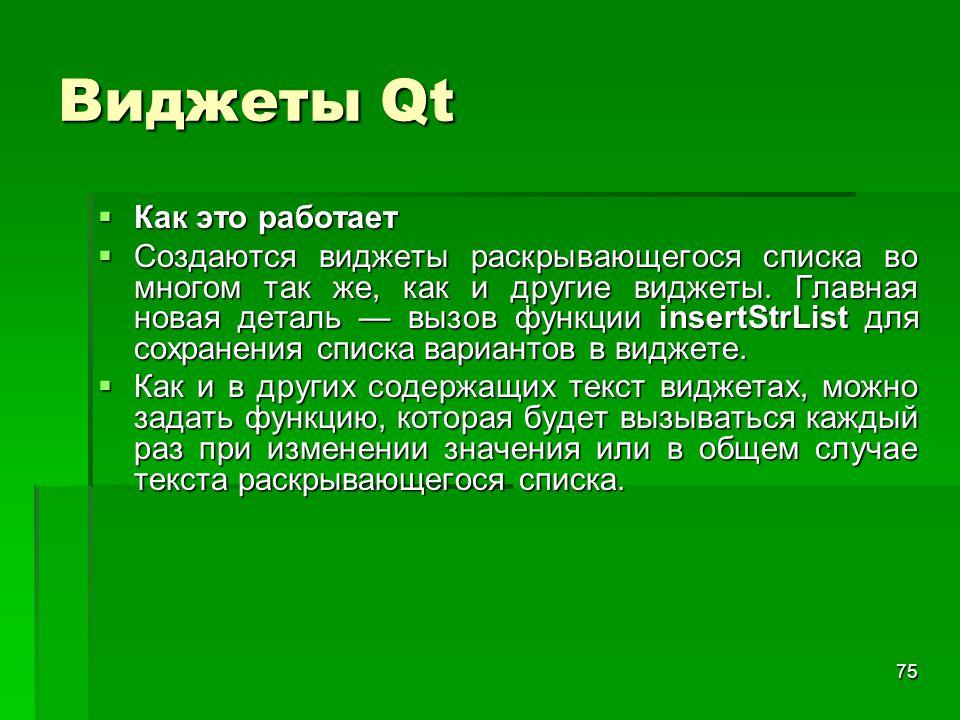75 Виджеты Qt  Как это работает  Создаются виджеты раскрывающегося списка во многом так же, как и другие виджеты. Главная новая деталь — вызов функц