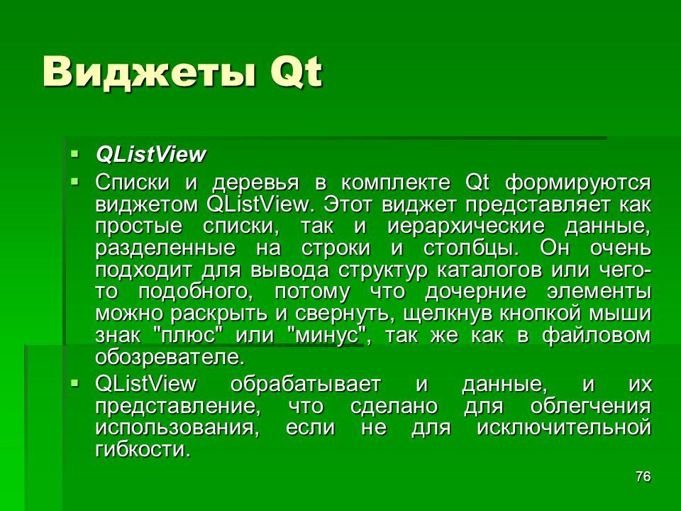 76 Виджеты Qt  QListView  Списки и деревья в комплекте Qt формируются виджетом QListView. Этот виджет представляет как простые списки, так и иерархи
