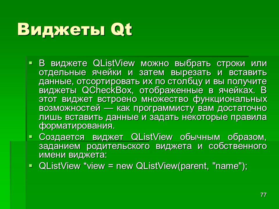 77 Виджеты Qt  В виджете QListView можно выбрать строки или отдельные ячейки и затем вырезать и вставить данные, отсортировать их по столбцу и вы пол