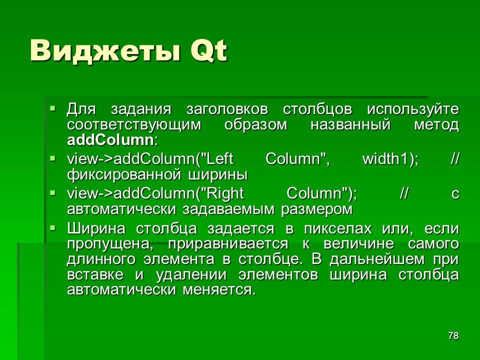 78 Виджеты Qt  Для задания заголовков столбцов используйте соответствующим образом названный метод addColumn:  view->addColumn(