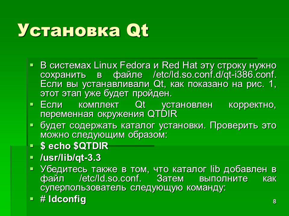 8 Установка Qt  В системах Linux Fedora и Red Hat эту строку нужно сохранить в файле /etc/ld.so.conf.d/qt-i386.conf. Если вы устанавливали Qt, как по