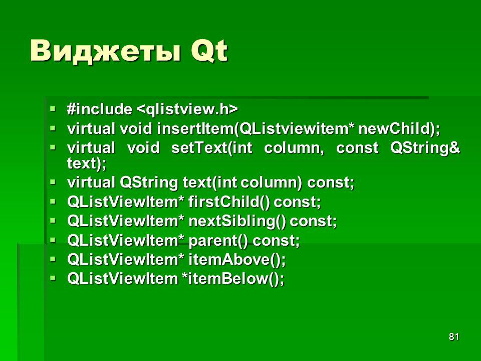 81 Виджеты Qt  #include  #include  virtual void insertItem(QListviewitem* newChild);  virtual void setText(int column, const QString& text);  vir