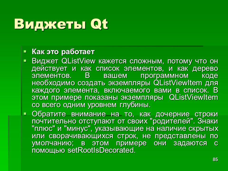 85 Виджеты Qt  Как это работает  Виджет QListView кажется сложным, потому что он действует и как список элементов, и как дерево элементов. В вашем п
